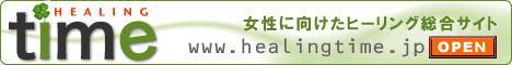 healingtime2.jpg